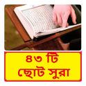 ৪৩ টি ছোট সুরা ~ Bangla Namaj Sura