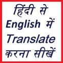हिंदी से English में translate करना सीखें