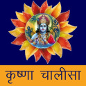 Krishna Chalisa Audio Lyrics
