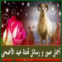 صور رسائل تهنئة عيد اضحى 2019