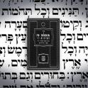 Siddur Tehillat Hashem