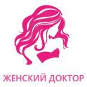 Женский Доктор (гинекология)