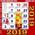 Tamil Calendar English 2019