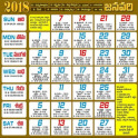 Telugu Calendar 2018 and 2017