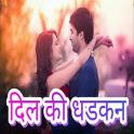 New Hindi SMS - दिल की धडकन