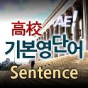 AE 고교기본영단어_Sentence