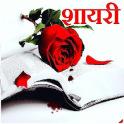 Latest Hindi shayari 2019 dp, status, shayari