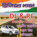 DL & RC Details Online-India
