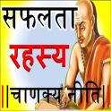 Chanayka Niti हिंदी - English