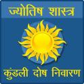 Kundli Dosh Nivaran | कुंडली दोष निवारण