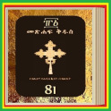 Amharic Orthodox 81 Bible