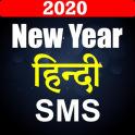 New Year Hindi Shayari 2020
