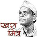 Khara Mitra Marathi Story Book