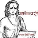 Dnyaneshwari in Marathi