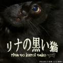 リナの黒い猫