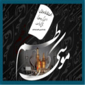 Imam Musa Kazim(a.s)Quiz