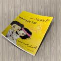 فلاشات احمد وصفيه - احمد موسى