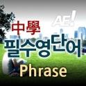 AE 중학필수영단어_Phrase