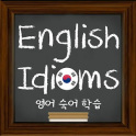 English Idioms (영어 숙어 학습)