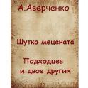 Шутка мецената А.Аверченко