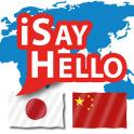 iSayHello Japanese - Chinese