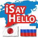 iSayHello Japanisch - Russisch