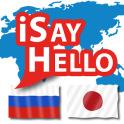 iSayHello Russian - Japanese