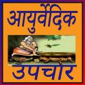 Ayurveda Remedy (Treatment)