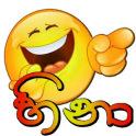 Sinhala Jokes