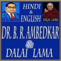 Dr.B.R.Ambedker & Dalai Lama