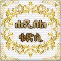 HADITH QUDSI AMHARIC