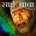 Sai Chalisa, Aarti, Kavach
