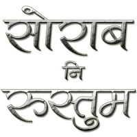 Sorab Ni Rustum Marathi Book