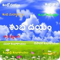 All Telugu Wishes