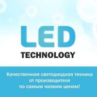 Светодиодная Техника