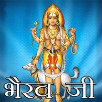 Bhairav Aarti Chalisa Stotram
