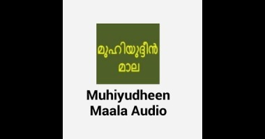 The best Android app for Muhiyudheen mala audio free