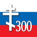 300 изречений подвижников