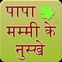 Home Remedies Hindi