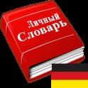 Мой словарь (немецкий)
