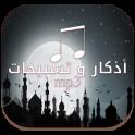 Athkar Al Muslim - mp3