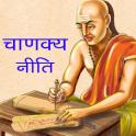 Chanakya Niti - Hindi