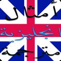 حكم وامثال انجليزية مترجمة