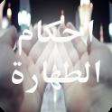 فقه العبادات:احكام الطهارة