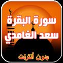 سورة البقرة سعد الغامدي