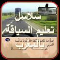 تعليم السياقة بالمغرب