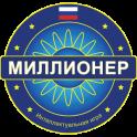 Миллионер Bикторина 2018 - Quiz game in Russian
