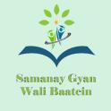Samanay Gyan ki baatein