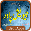 Jewish Power Part2 Urdu Novel