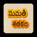Sumati Satakam Padyalu Telugu